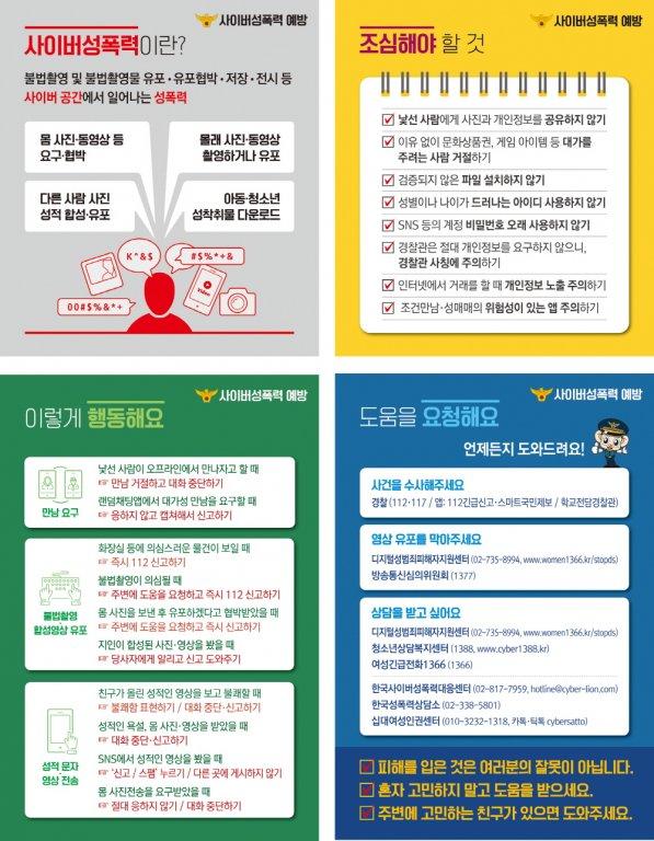 사이버 성폭력 예방 리플릿